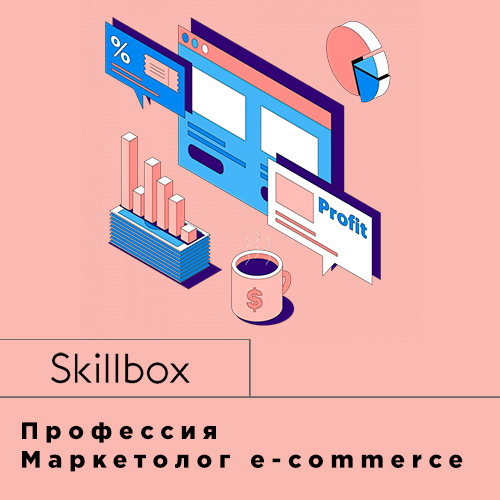 Профессия Маркетолог e-commerce