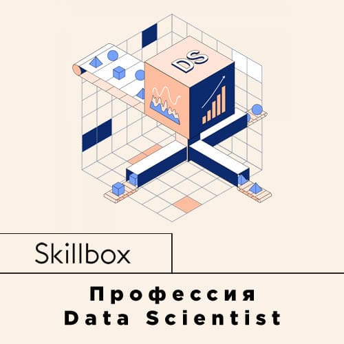 Профессия‌ ‌Data‌ ‌Scientist‌