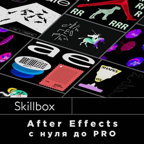 After Effects с нуля до PRO