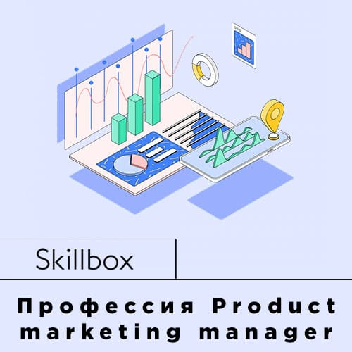 Профессия Product marketing manager